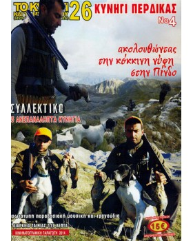 Dvd Νο26 Το κυνήγι και τα μυστικά του, TS-TV Χριστογιάννης