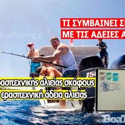 Άδεια ερασιτεχνικής αλιείας σκάφους και ατομική ερασιτεχνική άδεια αλιείας. Τι ισχύει σήμερα!
