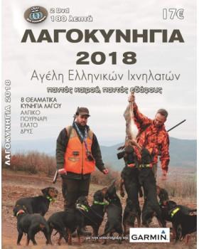Κυνήγι του Λαγού 2018