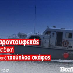 Νεκρός ψαροντουφεκάς στη Χαλκιδική
