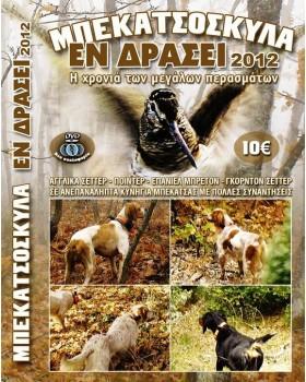 Μπεκατσόσκυλα εν Δράσει 2012