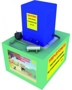 Biofan-Μοτέρ Αρνιού Μπαταρίας Ρεύματος